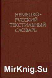 Немецко-русский текстильный словарь