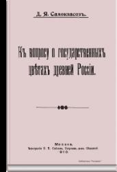 К вопросу о государственных цветах древней России