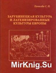 Зарубинецкая культура и латенизированные культуры Европы