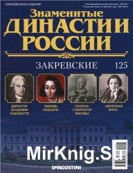 Знаменитые династии России № 125. Закревские