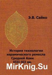 История технологии керамического ремесла Средней Азии VIII-XII вв.
