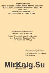 Раннесредневековая культура Средней Азии и Казахстана
