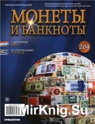 Монеты и Банкноты № 204