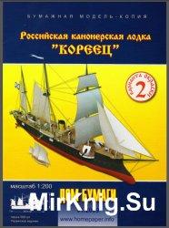 Канонерская лодка Кореец [Дом бумаги 1/2009]