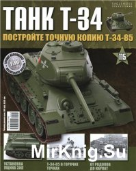 Танк T-34 № 115