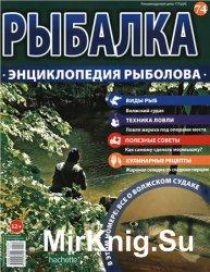 Рыбалка. Энциклопедия рыболова №-74. Волжский судак