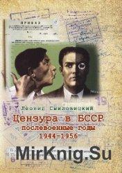 Цензура в БССР послевоенные годы 1944–1956