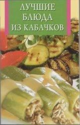 Лучшие блюда из кабачков