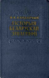 Гісторыя беларускай этнаграфіі XIX ст