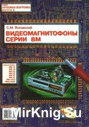 Видеомагнитофоны серии ВМ