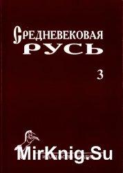 Средневековая Русь. Вып.3