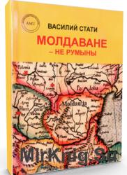 Молдаване - не румыны