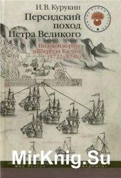 Персидский поход Петра Великого. Низовой корпус на берегах Каспия (1722-1735 гг.)