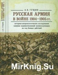 Русская армия в войне 1904-1905 гг.