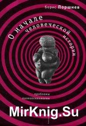 О начале человеческой истории (проблемы палеопсихологии)