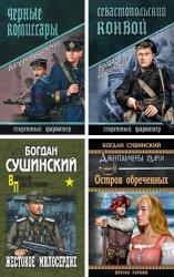 Сушинский Б. И. - Сборник из 42 произведений