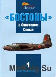 """""""Бостоны"""" в Советском Союзе (Авиационный музей 1)"""