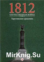 1812. Отечественная война. № 20. Тарутинское сражение