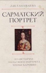 Сарматский портрет. Из истории польского портрета эпохи Барокко.