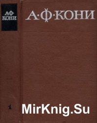Кони А.Ф. Собрание сочинений в 8 томах
