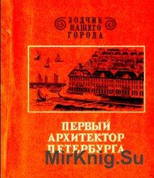 Первый архитектор Петербурга