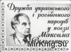 Дружба українського i росiйського народiв у поезiї Максима Рильського