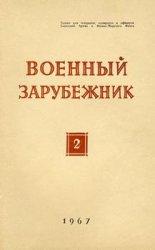 Военный зарубежник (Зарубежное военное обозрение) №2 1967