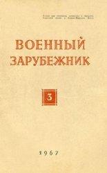 Военный зарубежник (Зарубежное военное обозрение) №3 1967