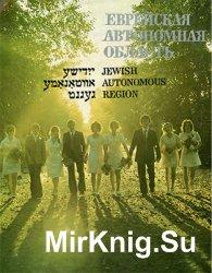 Еврейская автономная область. Фотоальбом