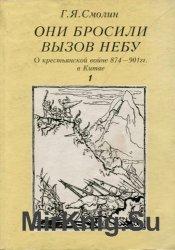 Они бросили вызов Небу. О крестьянской войне 874-901 гг. в Китае. Часть I