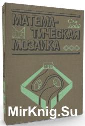 Математическая мозаика, 2-е изд