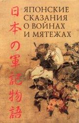 Японские сказания о войнах и мятежах
