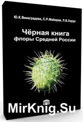 Чёрная книга флоры Средней России (Чужеродные виды растений в экосистемах С ...
