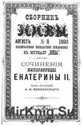 Сочинения императрицы Екатерины II: Произведения литературные