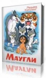 Маугли и другие сказки  (Аудиокнига)