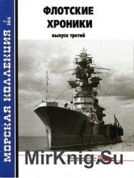 Флотские хроники. Выпуск третий (Морская коллекция 2016-07)