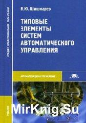 Типовые элементы систем автоматического управления (2004)