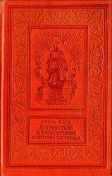 Путешествия и приключения капитана Гаттераса (1954)