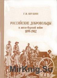 Российские добровольцы в англо-бурской войне 1899-1902 гг.