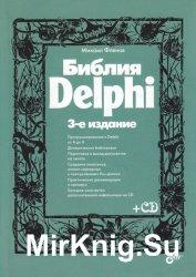 Библия Delphi. 3-е издание (+ CD)