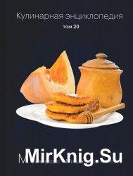 Кулинарная энциклопедия. Том 20