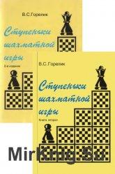 Ступеньки шахматной игры. Книга 1-2