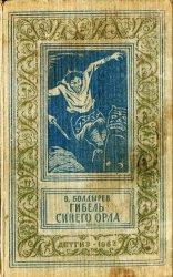 Гибель Синего орла