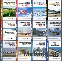 Авиаколлекция № 1-12, 2007 год