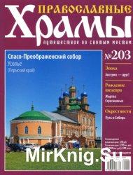 Православные храмы №203 - Спасо - Преображенский собор. Усолье