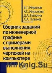 Сборник заданий по инженерной графике с примерами выполнения чертежей на ко ...
