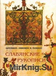 Славянские рукописи Свято-Пантелеимонова монастыря на горе Афон