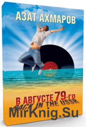 В августе 79-го, или Back in the USSR