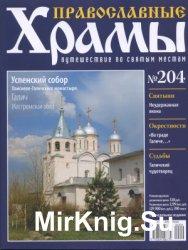 Православные храмы №204 - Успенский Собор. Галич