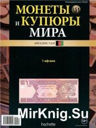 Монеты и купюры мира №-151